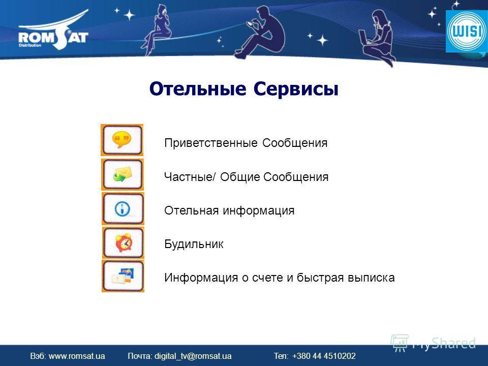 Вэб: www.romsat.ua Почта: digital_tv@romsat.ua Тел: +380 44 4510202 Отельные Сервисы Приветственные Сообщения Частные/ Общие Сообщения Отельная информация Будильник Информация о счете и быстрая выписка