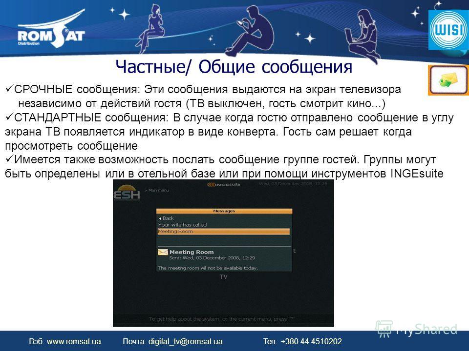 Вэб: www.romsat.ua Почта: digital_tv@romsat.ua Тел: +380 44 4510202 Частные/ Общие сообщения СРОЧНЫЕ сообщения: Эти сообщения выдаются на экран телевизора независимо от действий гостя (ТВ выключен, гость смотрит кино...) СТАНДАРТНЫЕ сообщения: В случ