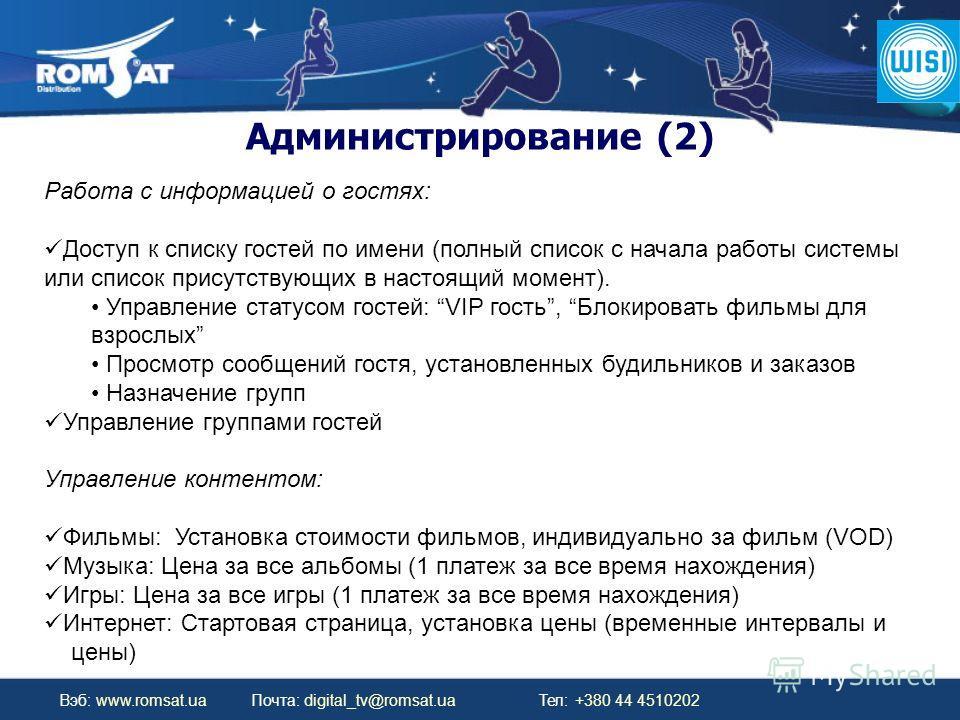 Вэб: www.romsat.ua Почта: digital_tv@romsat.ua Тел: +380 44 4510202 Администрирование (2) Работа с информацией о гостях: Доступ к списку гостей по имени (полный список с начала работы системы или список присутствующих в настоящий момент). Управление