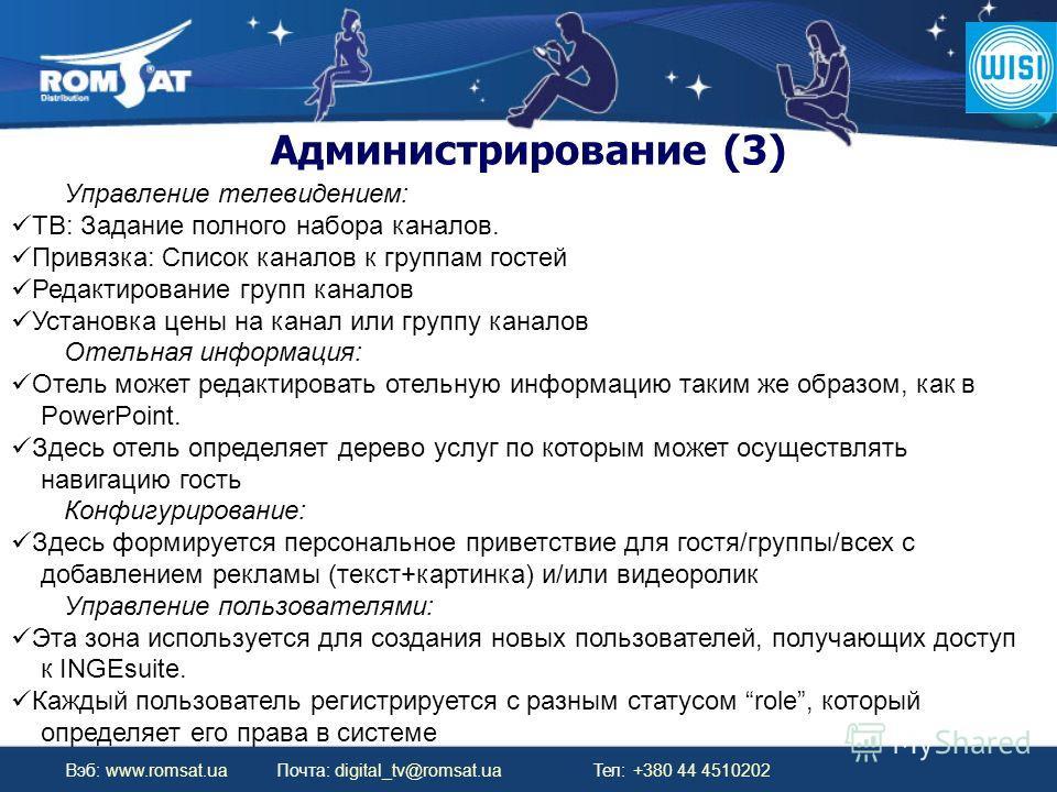 Вэб: www.romsat.ua Почта: digital_tv@romsat.ua Тел: +380 44 4510202 Администрирование (3) Управление телевидением: ТВ: Задание полного набора каналов. Привязка: Список каналов к группам гостей Редактирование групп каналов Установка цены на канал или