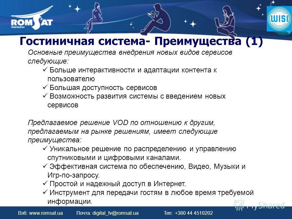 Вэб: www.romsat.ua Почта: digital_tv@romsat.ua Тел: +380 44 4510202 Гостиничная система- Преимущества (1) Основные преимущества внедрения новых видов сервисов следующие: Больше интерактивности и адаптации контента к пользователю Большая доступность с