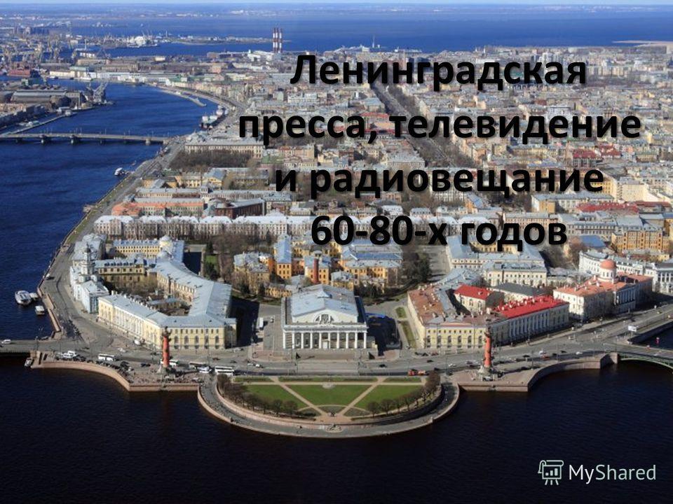 Ленинградская пресса, телевидение и радиовещание 60-80-х годов