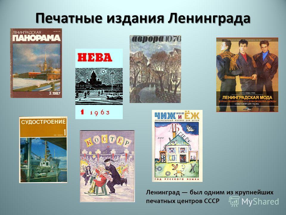 Печатные издания Ленинграда Ленинград был одним из крупнейших печатных центров СССР