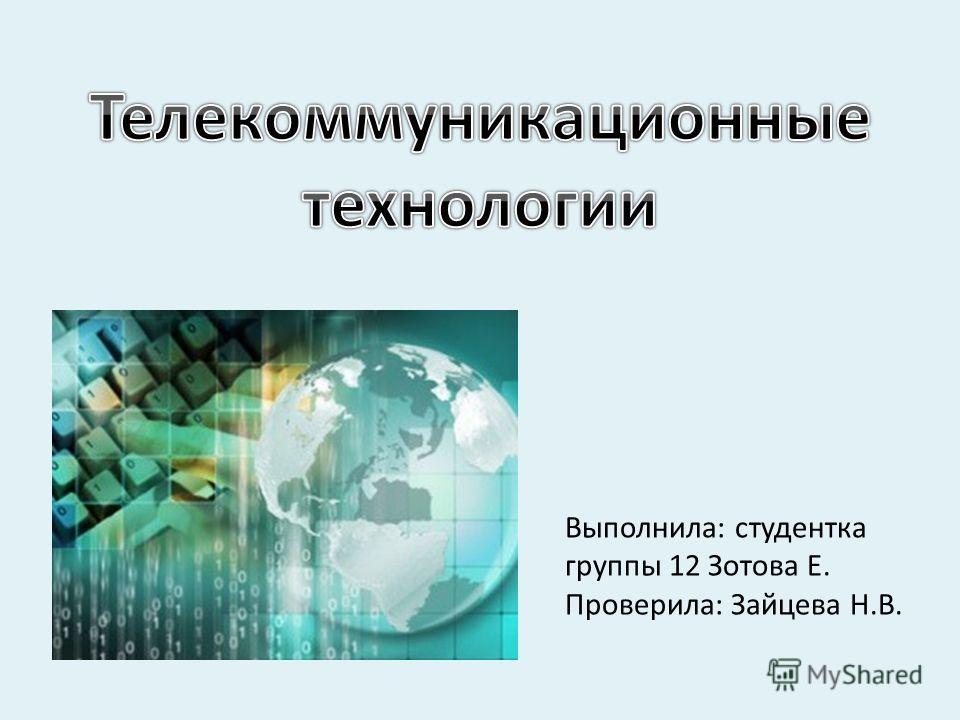 Выполнила: студентка группы 12 Зотова Е. Проверила: Зайцева Н.В.