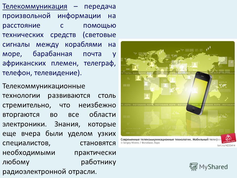 Телекоммуникационные технологии развиваются столь стремительно, что неизбежно вторгаются во все области электроники. Знания, которые еще вчера были уделом узких специалистов, становятся необходимыми практически любому работнику радиоэлектронной отрас