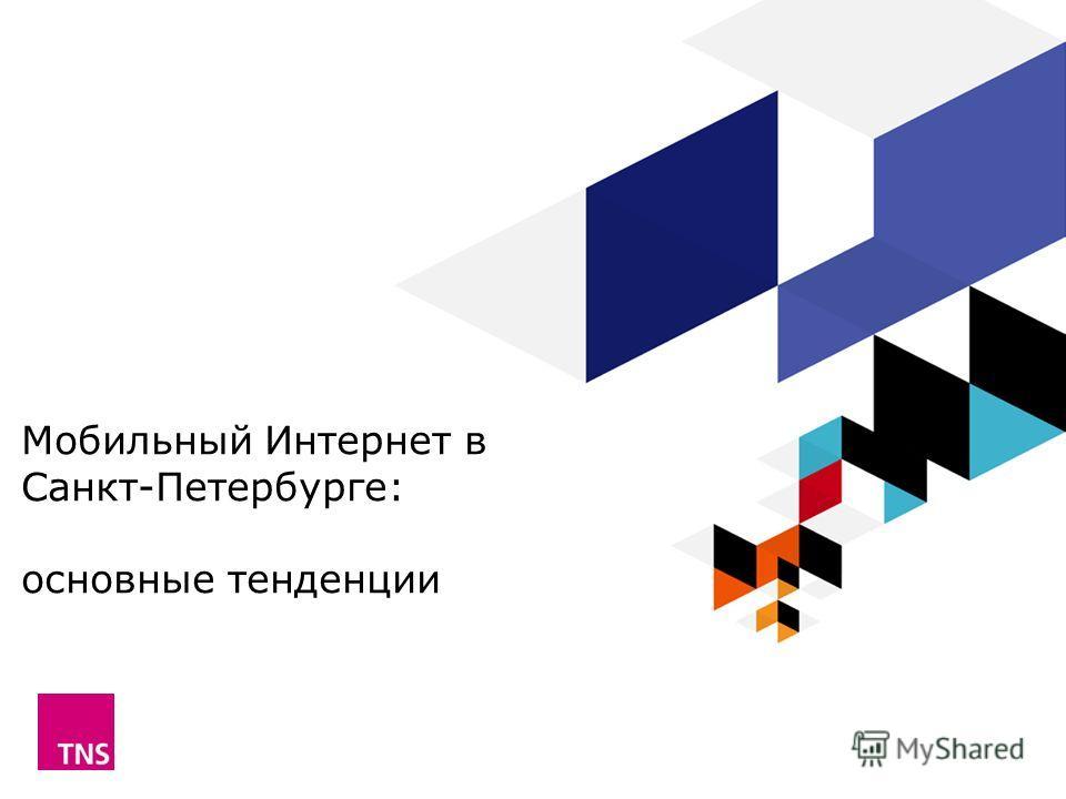 Мобильный Интернет в Санкт-Петербурге: основные тенденции