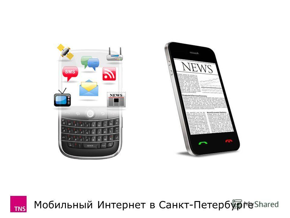 Мобильный Интернет в Санкт-Петербурге
