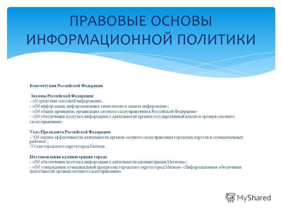 Конституция Российской Федерации Законы Российской Федерации: - «О средствах массовой информации», - «Об информации, информационных технологиях и защите информации», - «Об общих принципах организации местного самоуправления в Российской Федерации» -