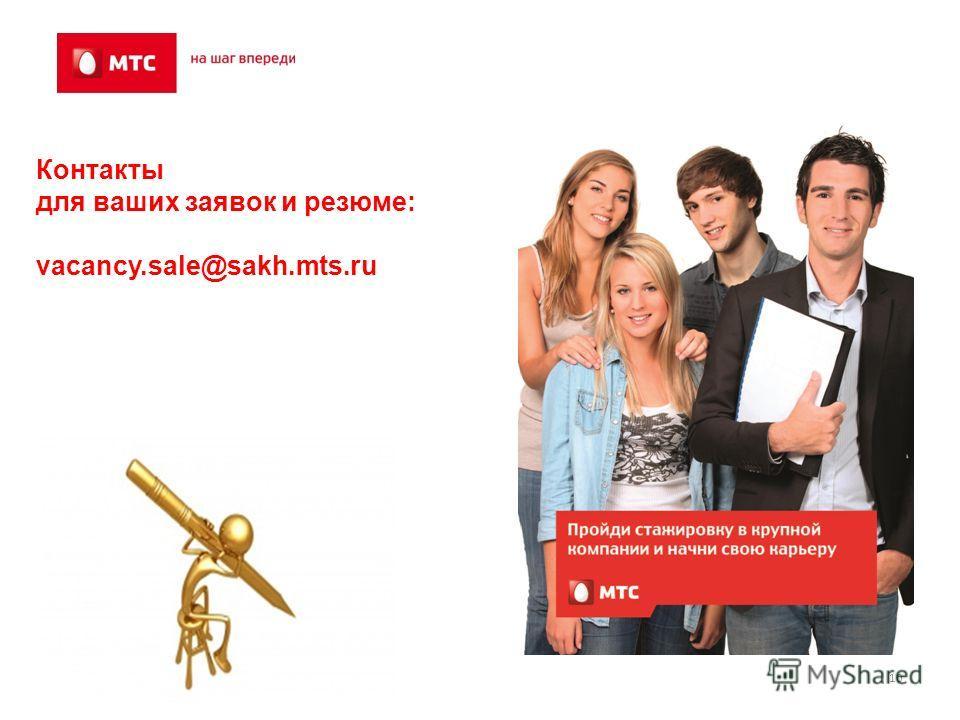 10 Контакты для ваших заявок и резюме: vacancy.sale@sakh.mts.ru