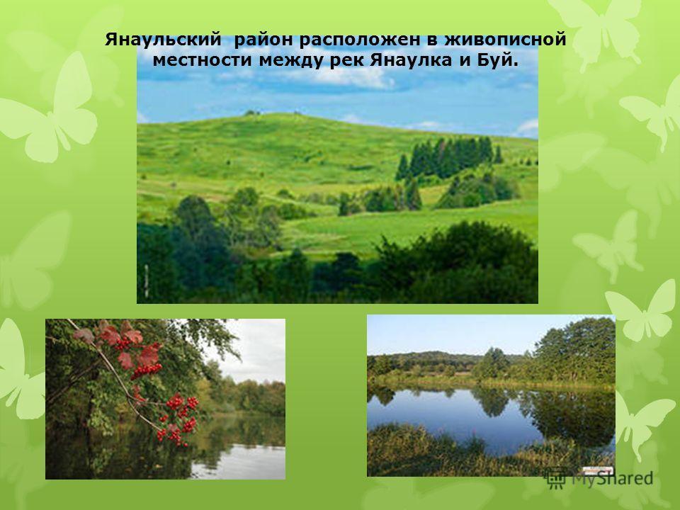 Город Янаул расположен в центральной части района; расстояние до столицы Республики Башкортостан г.Уфы - 228 километров. Внешняя связь осуществляется железнодорожным и автомобильным транспортом. Через город Янаул с юго- запада на северо-восток проход
