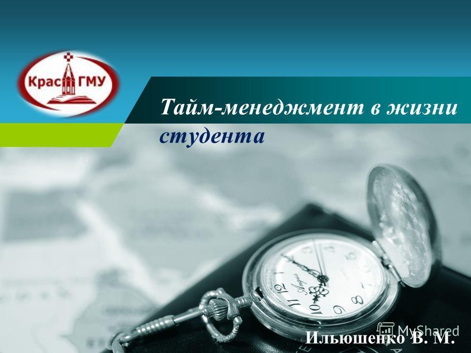 Company LOGO Тайм-менеджмент в жизни студента Ильюшенко В. М.