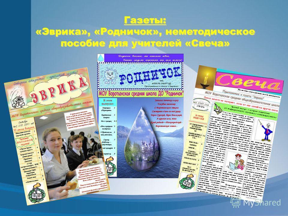 Газеты: «Эврика», «Родничок», неметодическое пособие для учителей «Свеча»