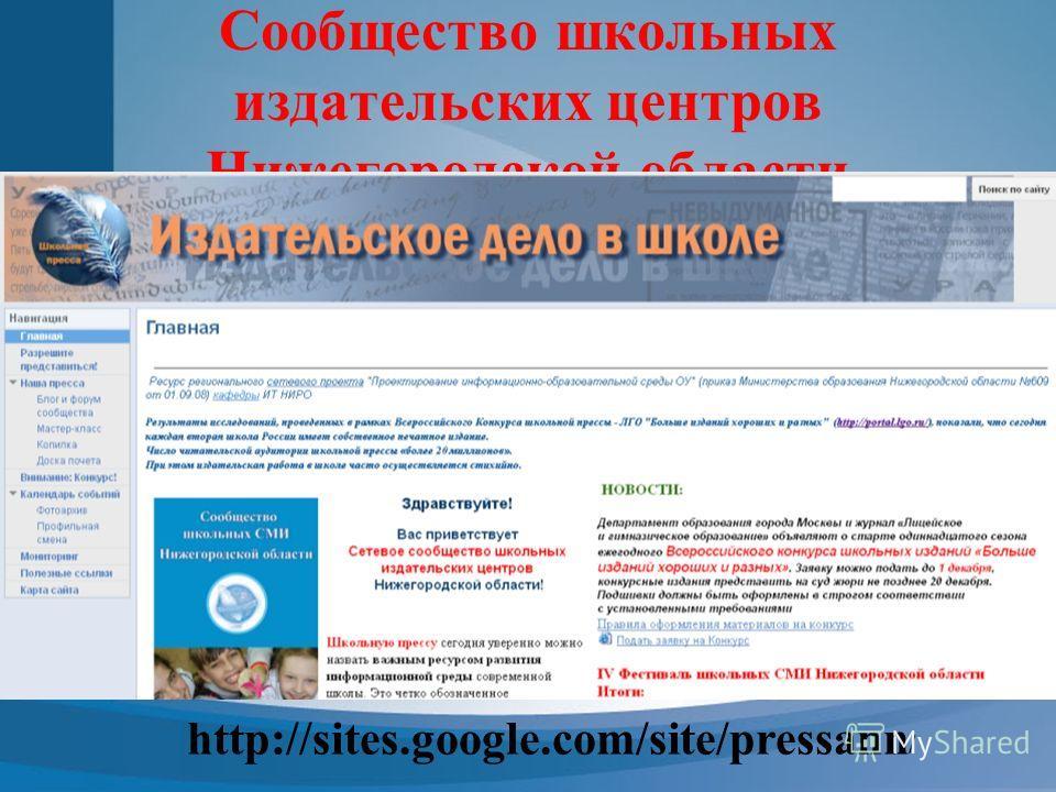 Сообщество школьных издательских центров Нижегородской области http://sites.google.com/site/pressann /