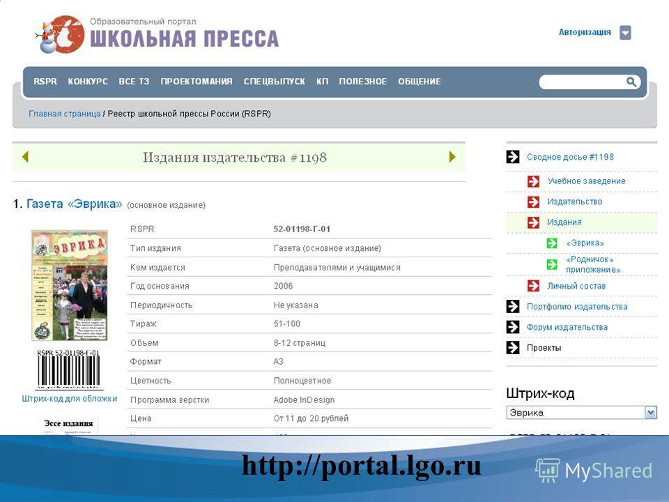 http://portal.lgo.ru