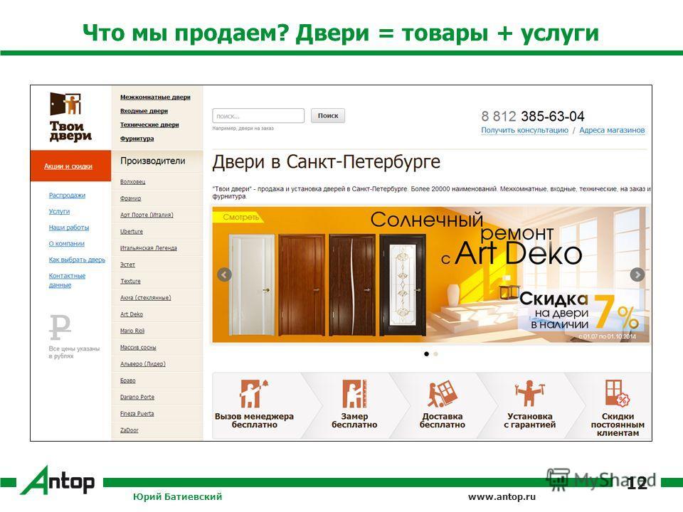 www.antop.ru Что мы продаем? Двери = товары + услуги Юрий Батиевский 12