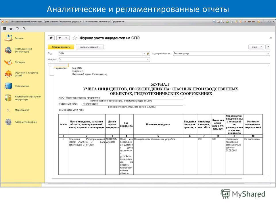 Аналитические и регламентированные отчеты 17