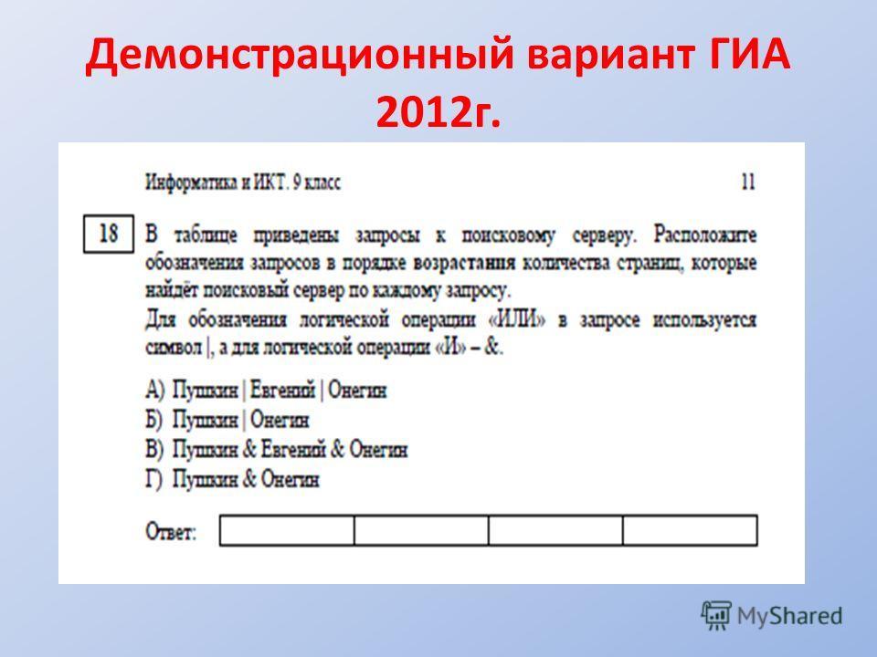 Демонстрационный вариант ГИА 2012 г.