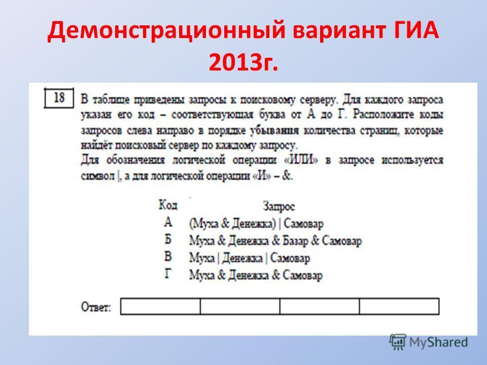 Демонстрационный вариант ГИА 2013 г.