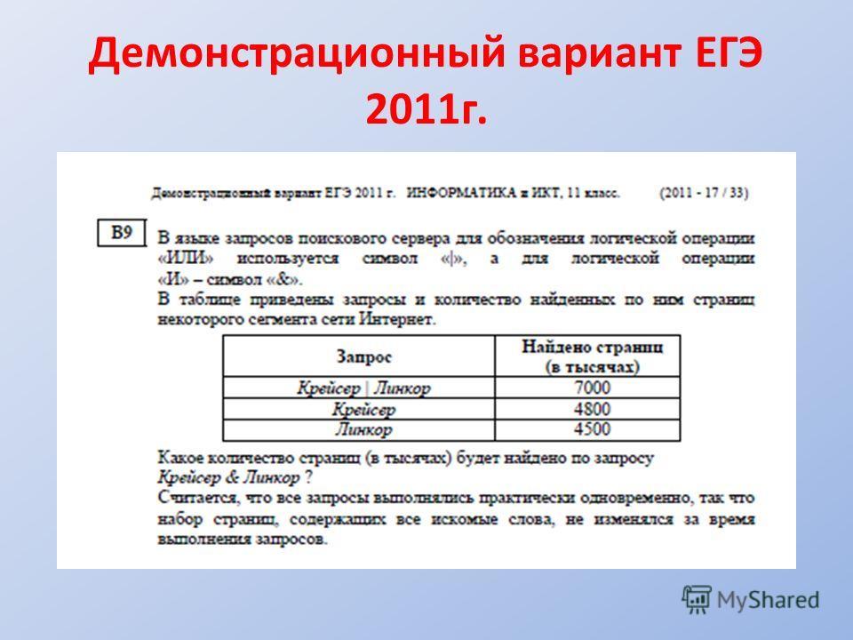 Демонстрационный вариант ЕГЭ 2011 г.