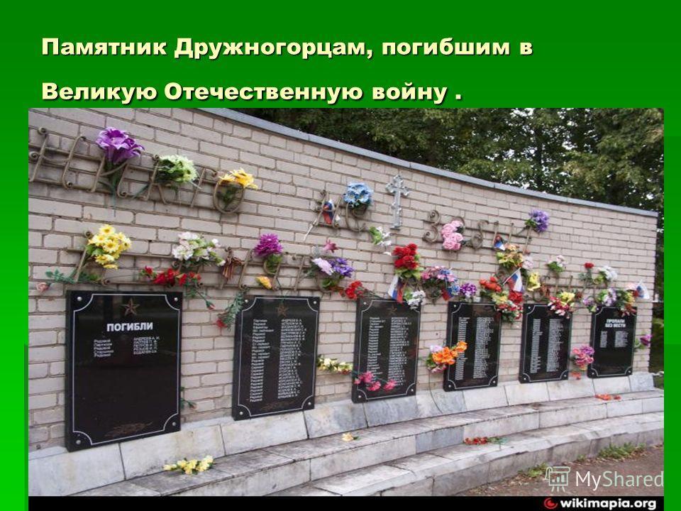 Памятник Дружногорцам, погибшим в Великую Отечественную войну.