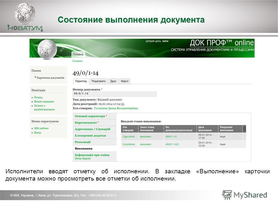 Состояние выполнения документа 01054, Украина, г. Киев, ул. Тургеневская, 32 а, Тел.: +380 (44) 48 63 513 Исполнители вводят отметку об исполнении. В закладке «Выполнение» карточки документа можно просмотреть все отметки об исполнении.