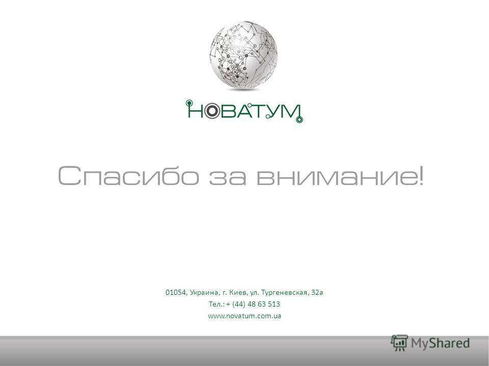 01054, Украина, г. Киев, ул. Тургеневская, 32 а Тел.: + (44) 48 63 513 www.novatum.com.ua
