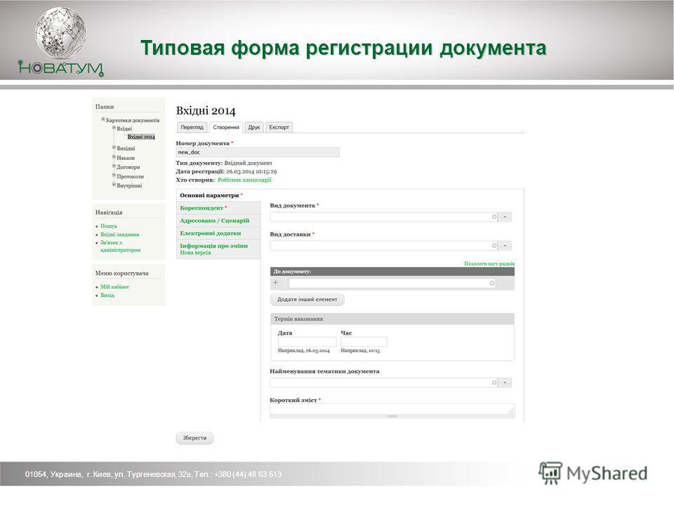 Типовая форма регистрации документа 01054, Украина, г. Киев, ул. Тургеневская, 32 а, Тел.: +380 (44) 48 63 513