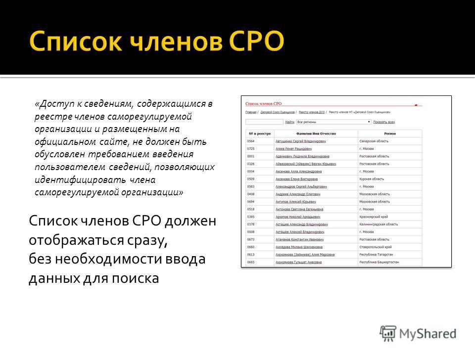 «Доступ к сведениям, содержащимся в реестре членов саморегулируемой организации и размещенным на официальном сайте, не должен быть обусловлен требованием введения пользователем сведений, позволяющих идентифицировать члена саморегулируемой организации