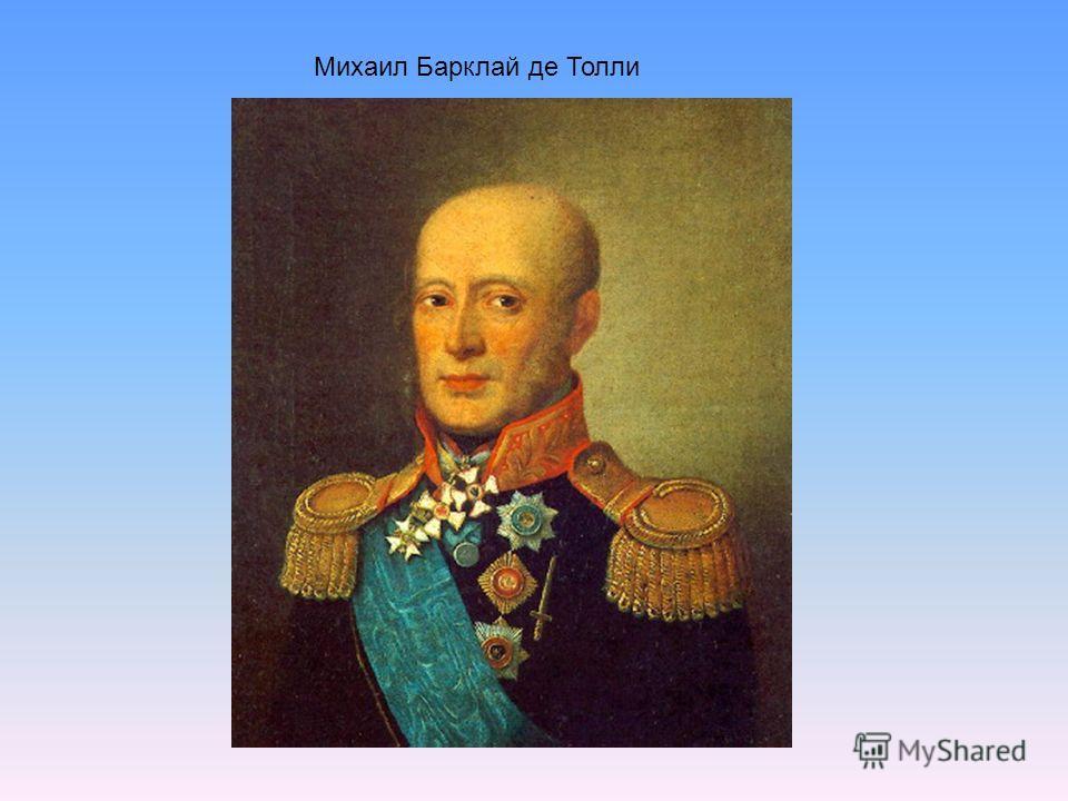 Михаил Барклай де Толли