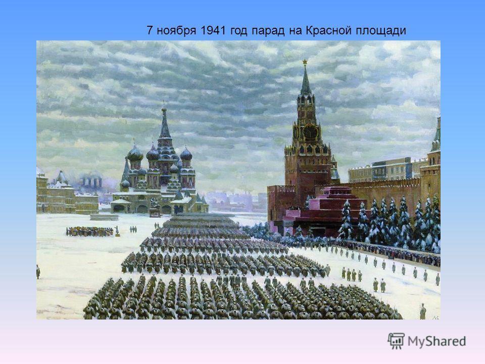 7 ноября 1941 год парад на Красной площади