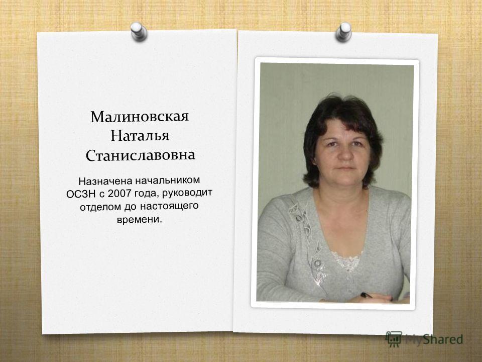 Малиновская Наталья Станиславовна Назначена начальником ОСЗН с 2007 года, руководит отделом до настоящего времени.