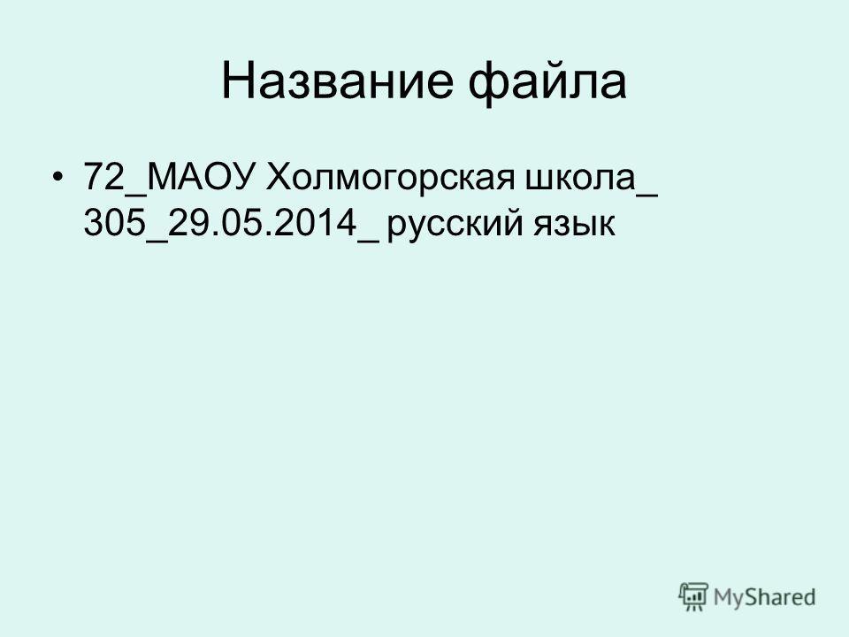 Название файла 72_МАОУ Холмогорская школа_ 305_29.05.2014_ русский язык