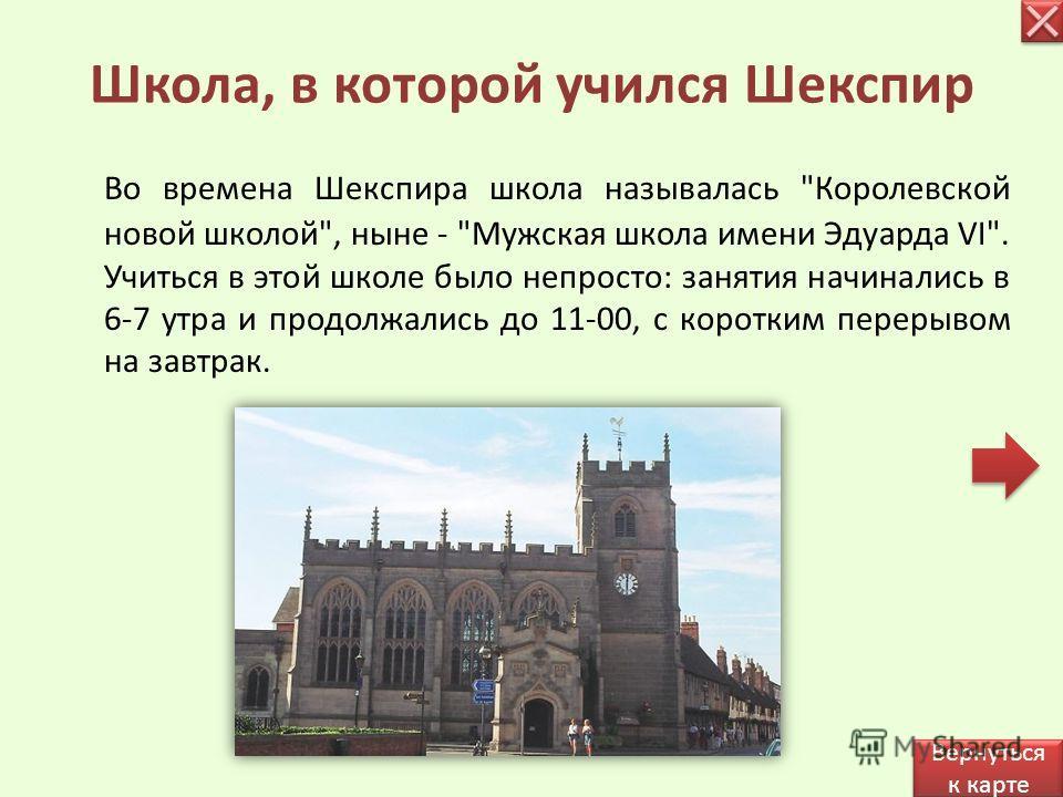 Школа, в которой учился Шекспир Во времена Шекспира школа называлась