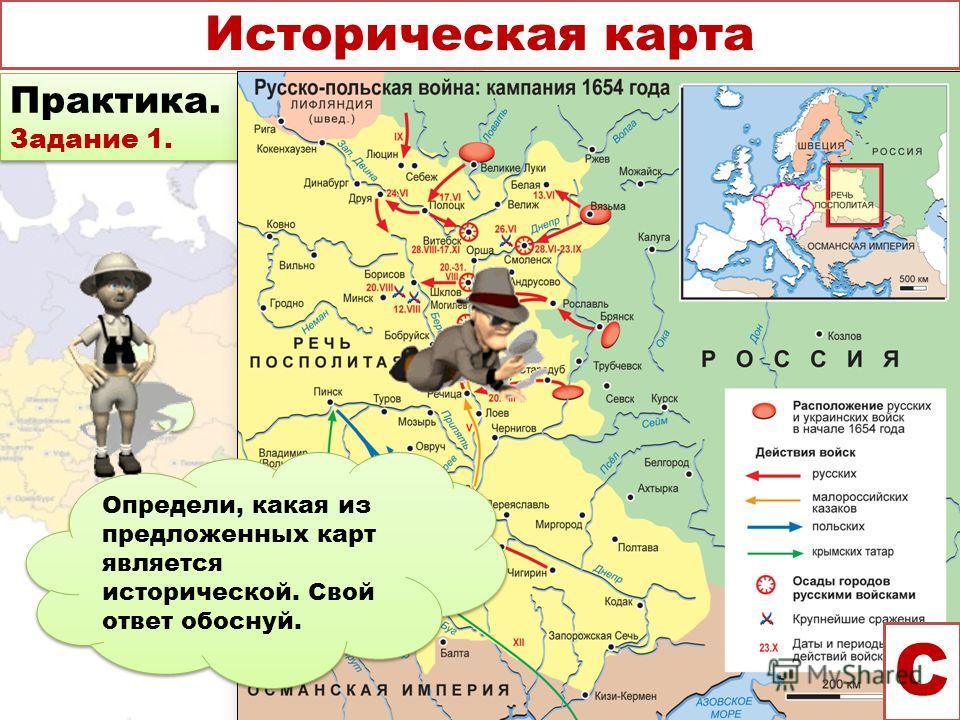 Практика. Задание 1. Практика. Задание 1. С Историческая карта Определи, какая из предложенных карт является исторической. Свой ответ обоснуй.
