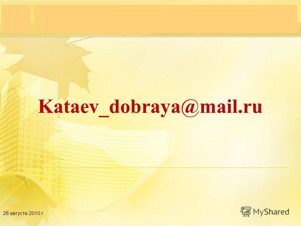 Семинар партнеров 27–28 сентября 2009 года, г. Москва, гостиница «Космос» 26 августа 2010 г. Kataev_dobraya@mail.ru