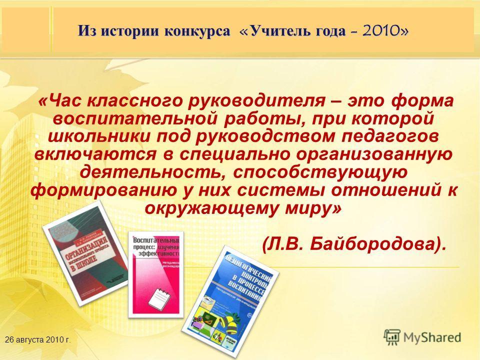 Семинар партнеров 27–28 сентября 2009 года, г. Москва, гостиница «Космос» «Час классного руководителя – это форма воспитательной работы, при которой школьники под руководством педагогов включаются в специально организованную деятельность, способствую