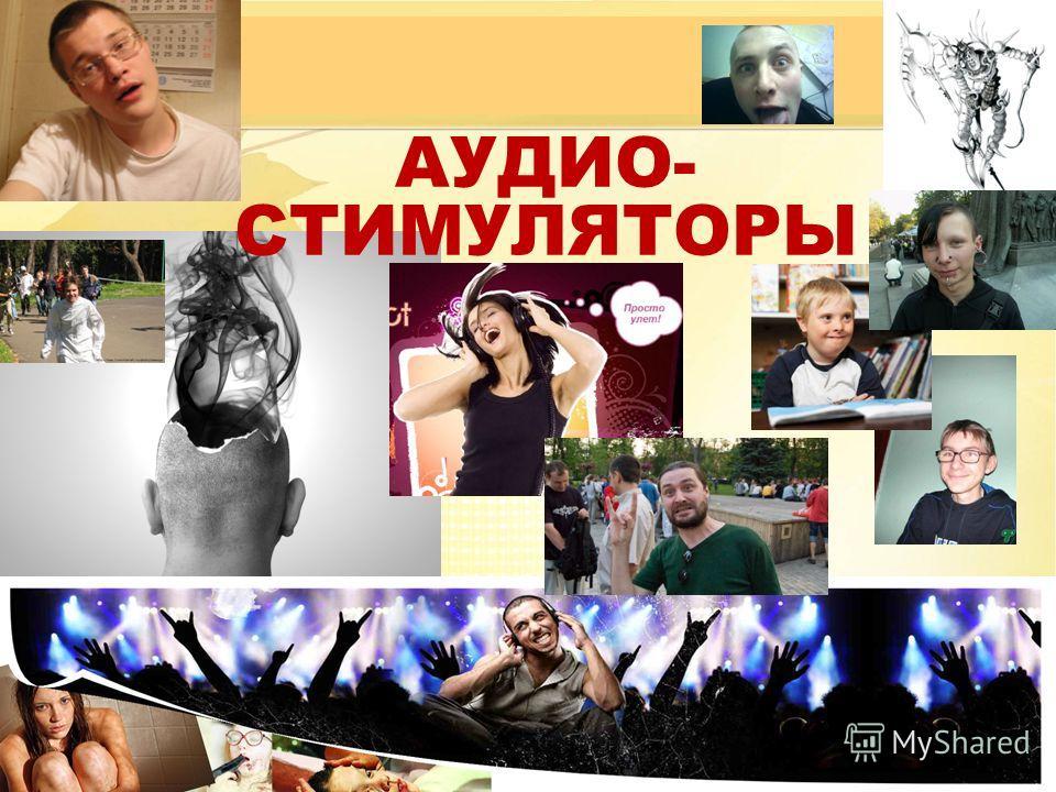 Семинар партнеров 27–28 сентября 2009 года, г. Москва, гостиница «Космос» 26 августа 2010 г. АУДИО- СТИМУЛЯТОРЫ