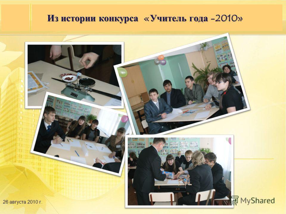 Семинар партнеров 27–28 сентября 2009 года, г. Москва, гостиница «Космос» 26 августа 2010 г. Из истории конкурса «Учитель года -2010»