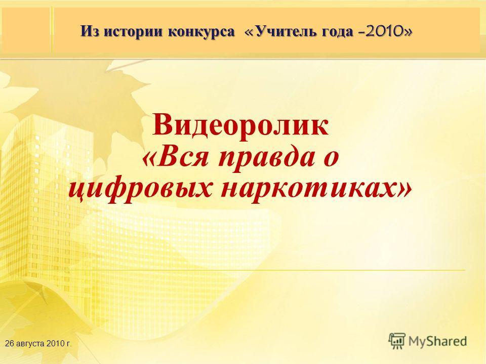 Семинар партнеров 27–28 сентября 2009 года, г. Москва, гостиница «Космос» 26 августа 2010 г. Из истории конкурса «Учитель года -2010» Видеоролик «Вся правда о цифровых наркотиках»