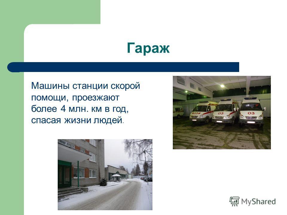 Гараж Машины станции скорой помощи, проезжают более 4 млн. км в год, спасая жизни людей.