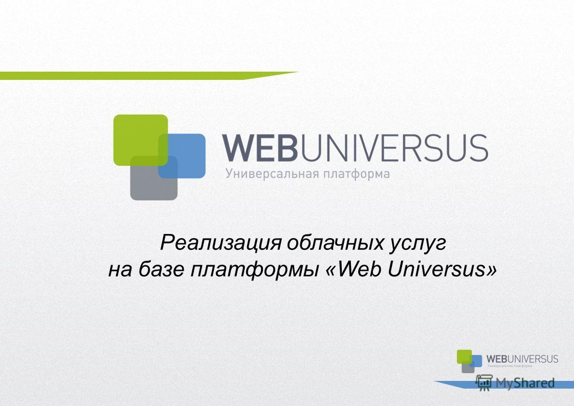 Реализация облачных услуг на базе платформы «Web Universus»