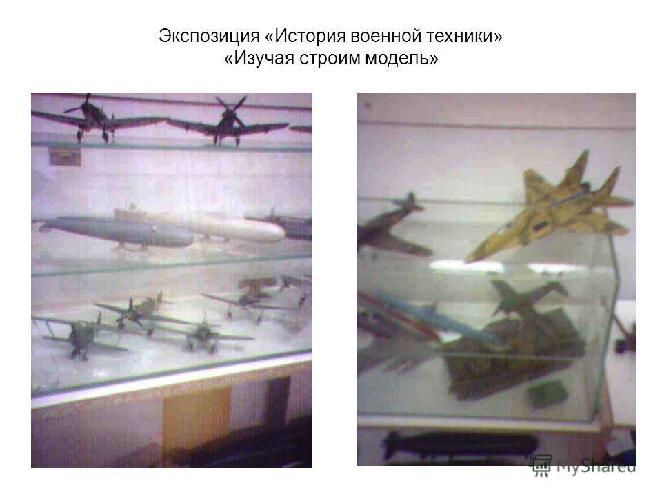 Экспозиция «История военной техники» «Изучая строим модель»