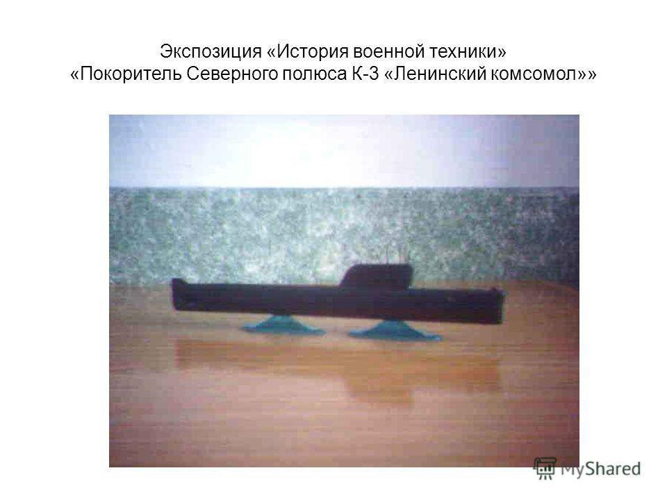 Экспозиция «История военной техники» «Покоритель Северного полюса К-3 «Ленинский комсомол»»