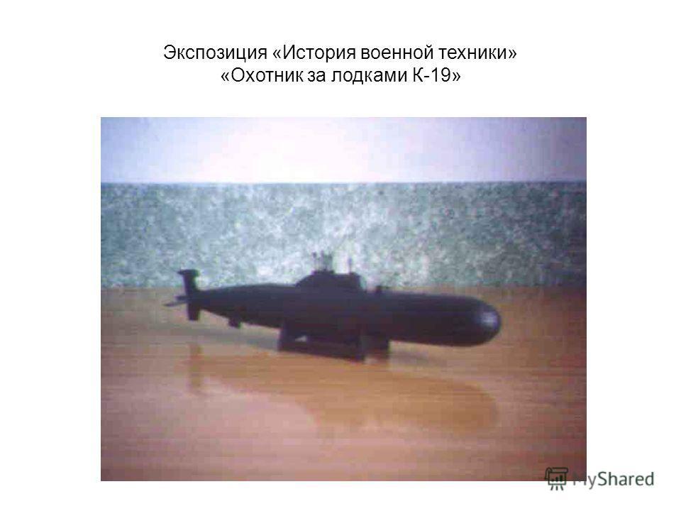 Экспозиция «История военной техники» «Охотник за лодками К-19»