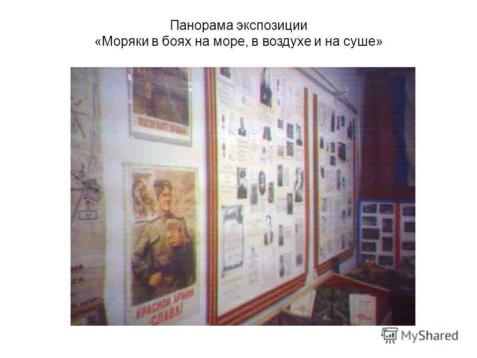 Панорама экспозиции «Моряки в боях на море, в воздухе и на суше»