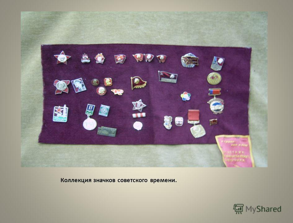 Коллекция значков советского времени.