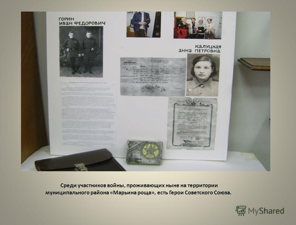 Среди участников войны, проживающих ныне на территории муниципального района «Марьина роща», есть Герои Советского Союза.
