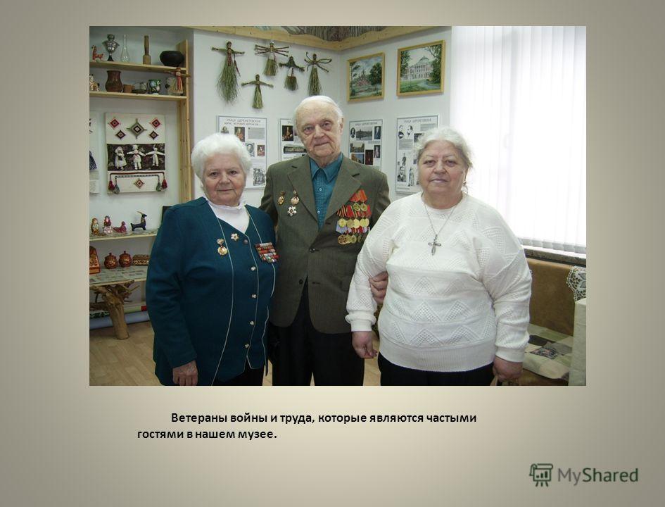 Ветераны войны и труда, которые являются частыми гостями в нашем музее.