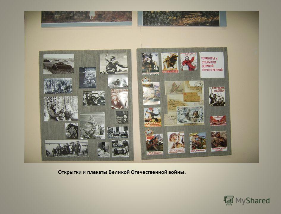 Открытки и плакаты Великой Отечественной войны.