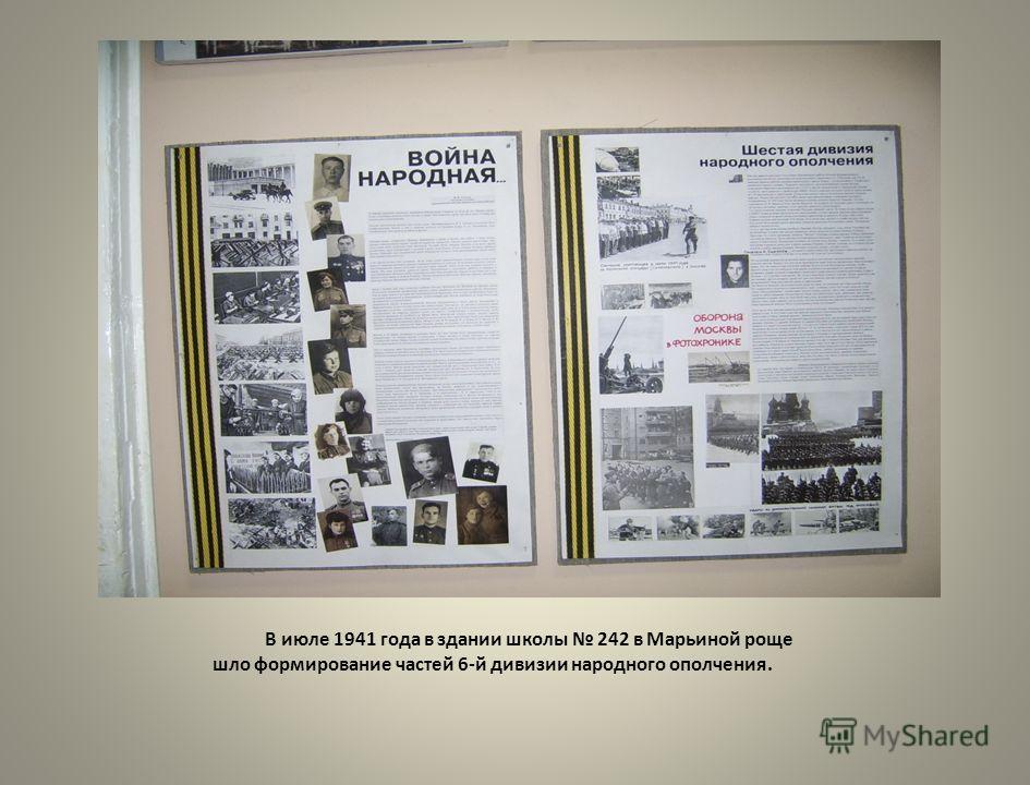 В июле 1941 года в здании школы 242 в Марьиной роще шло формирование частей 6-й дивизии народного ополчения.